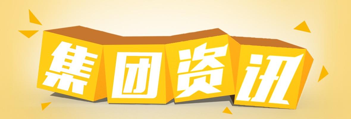 集团资讯.jpg