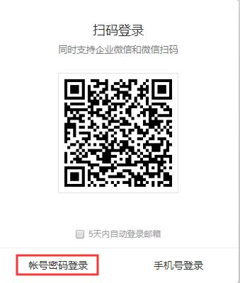 微信忘记密码没有绑定,没有或忘记绑定微信/密保手机,如何重置管理员帐号密码?腾讯企业邮箱