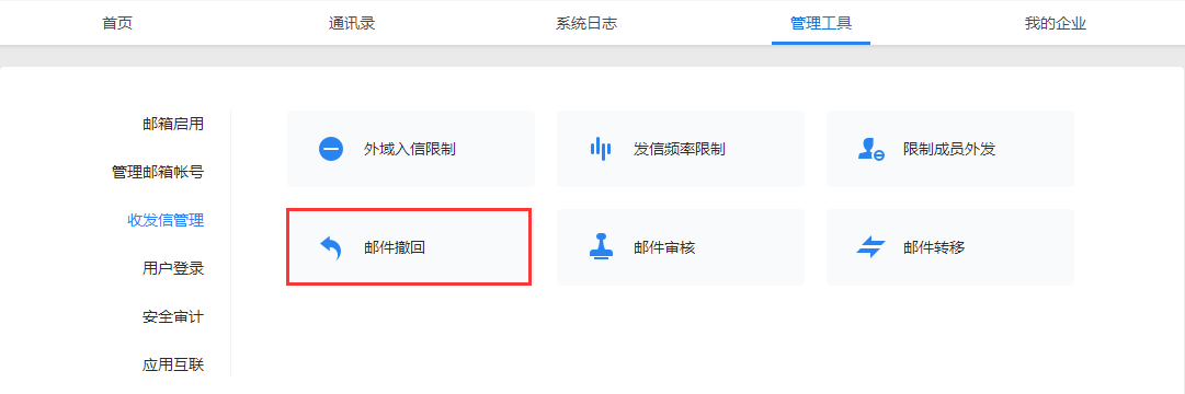"""「腾讯企业邮箱」关于""""邮件撤回""""功能"""