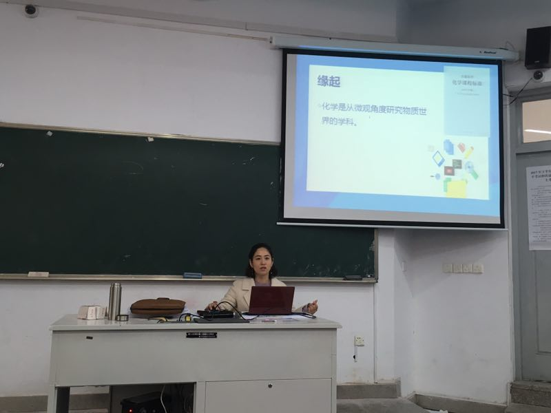 永嘉县高中化学教研培训活动在永嘉中学举行