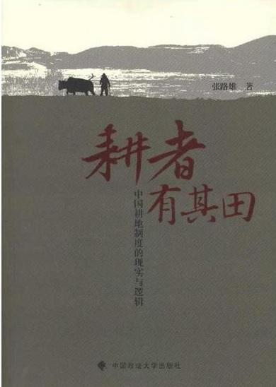 郑重推荐《耕者有其田:中国耕地制度的现实与逻辑》