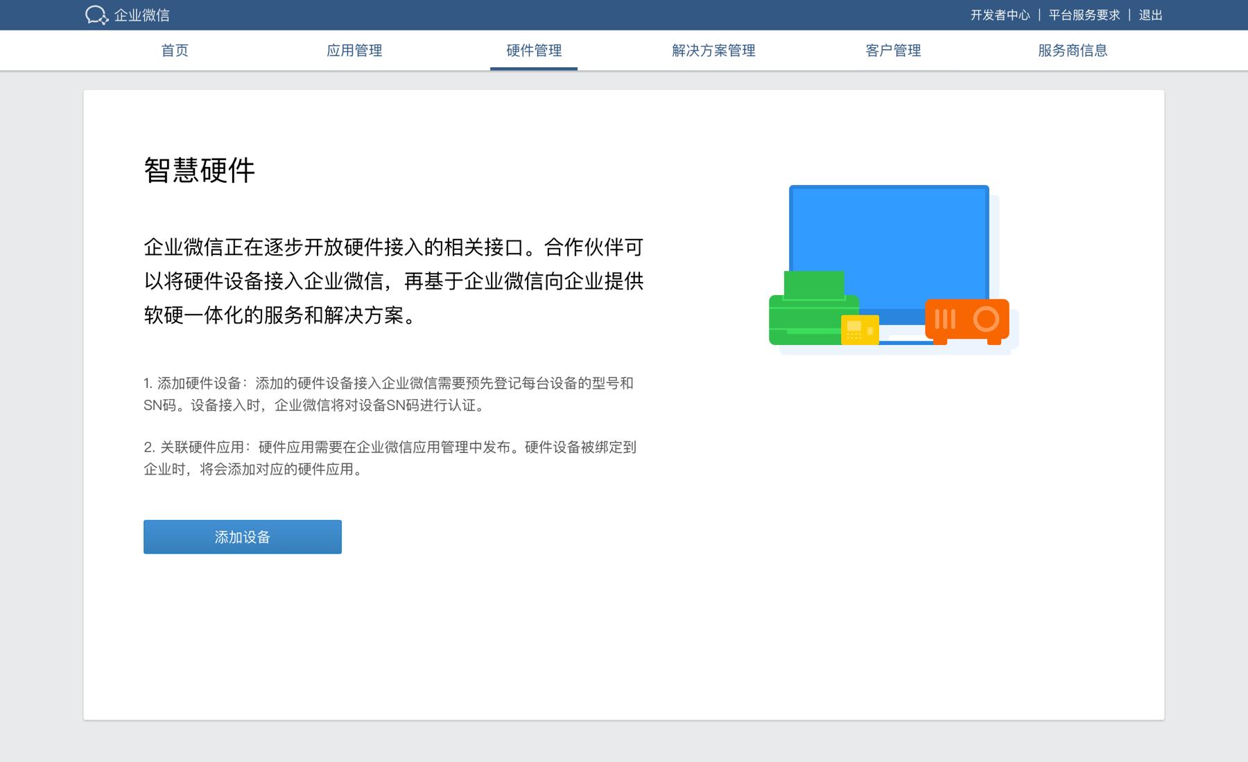 企业微信智慧硬件接入引导页