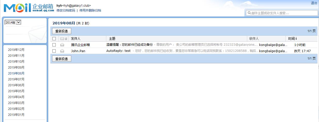 腾讯企业邮箱专业版