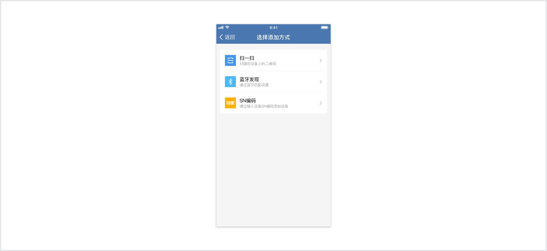 企业微信客户端添加设备入口