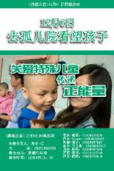 9月3日去孤儿院看望孩子