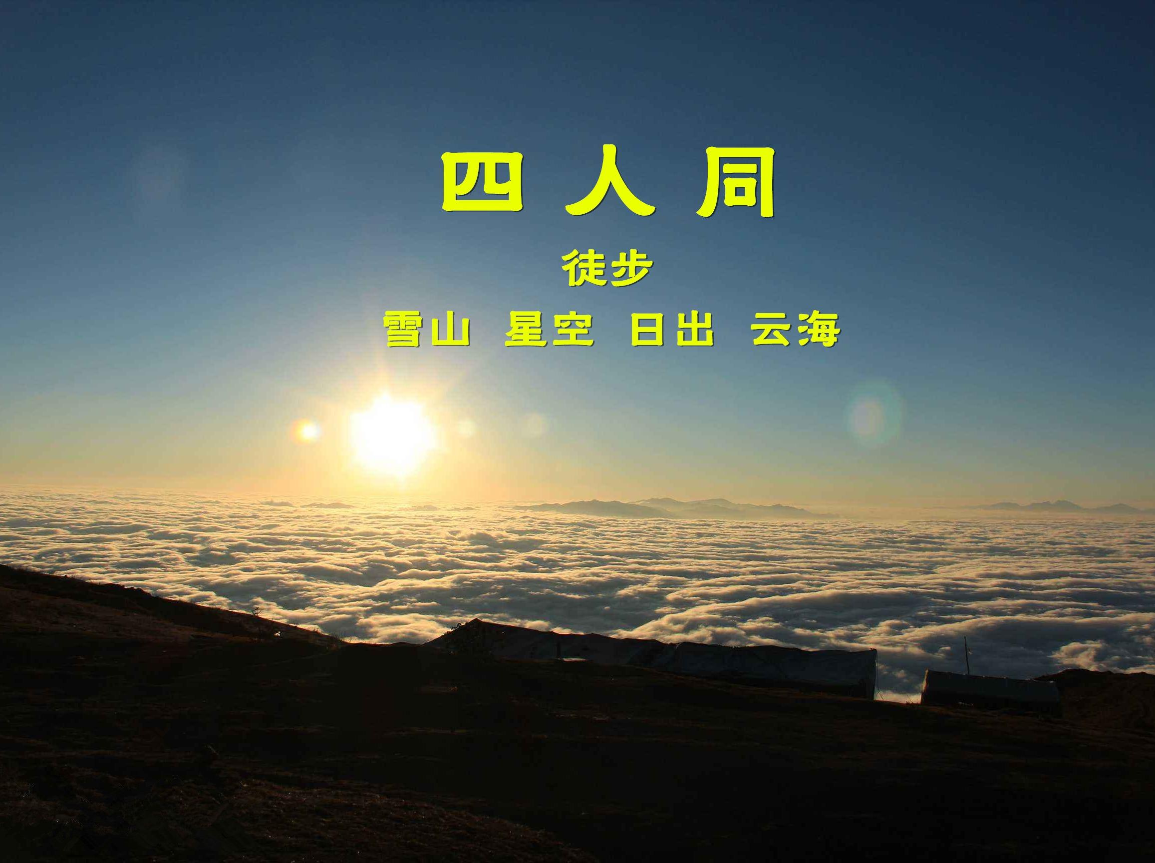 四人同 徒步 雪山日出云海