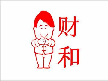 中秋佳节 团圆共欢