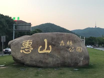 周三(9月20日)夜爬惠山,赏无锡夜景!