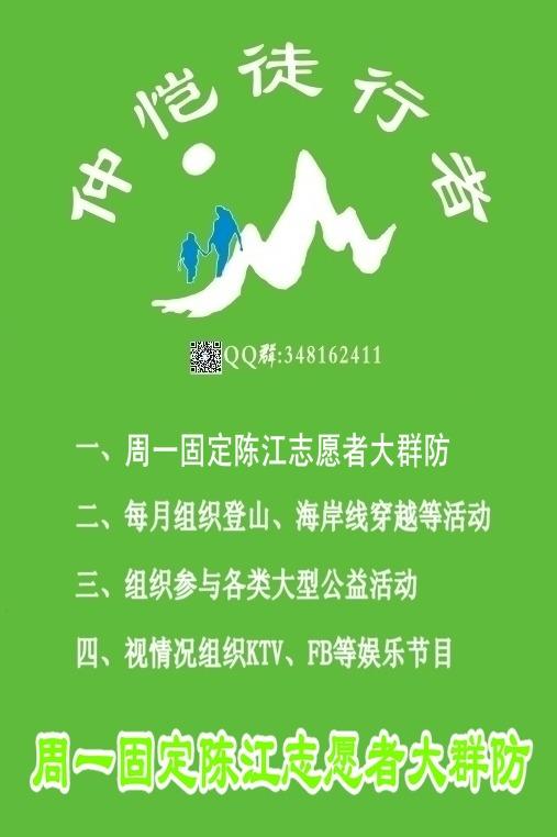 第十八期陈江志愿者大群防