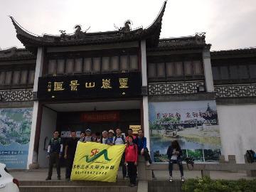 1月27日三丰户外灵皇赏雪休闲爬山召集