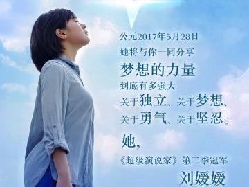 超级演说家第二季冠军―刘媛媛演讲直戳人心