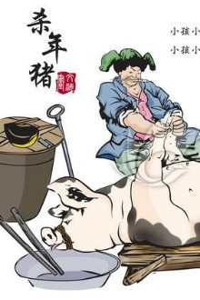 遂宁征途骑行俱乐部杀年猪庆五周年