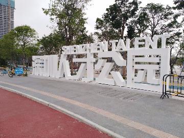 深圳人才公园徒步拍摄