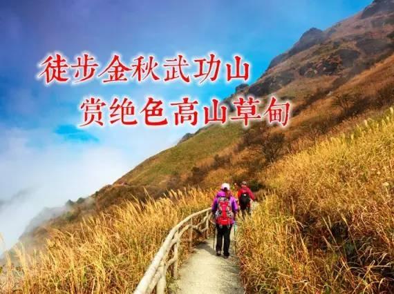 【确定成行】11.1-3徒步金色武功山