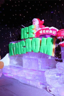 1月15号 冰雪世界 遇龙河一日游 58元/人