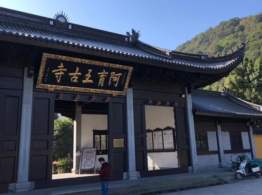 12.15阿育王古寺-龙角山防火道环线