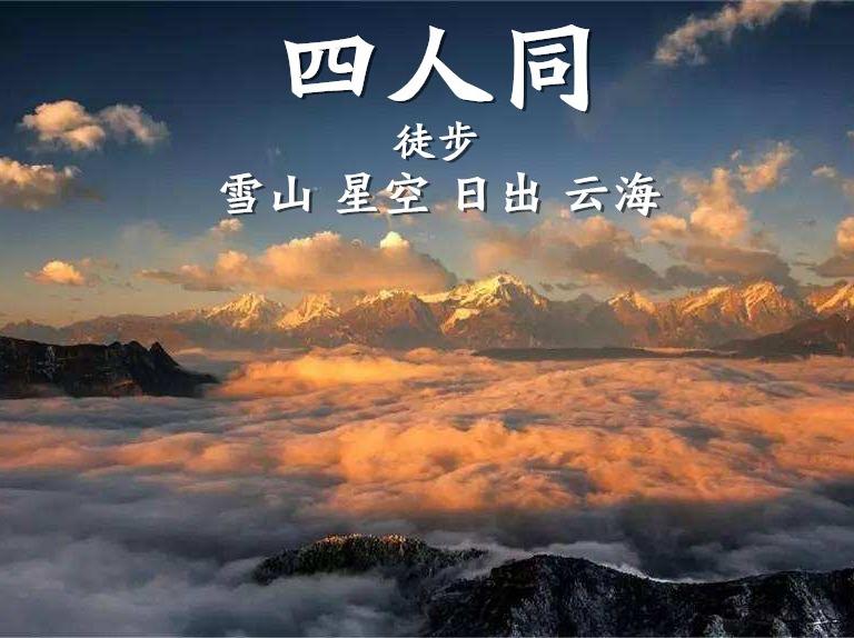 四人同 徒步 雪山日出云海最美观景台