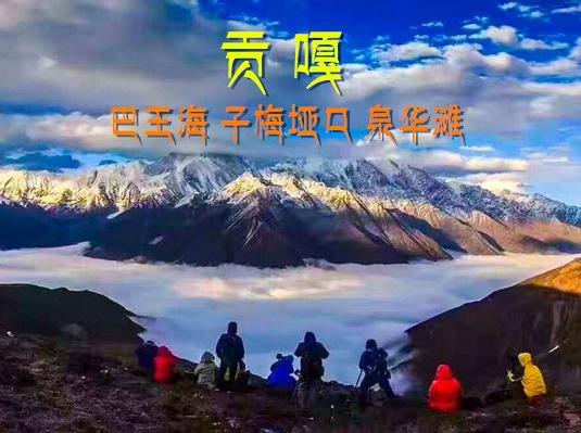 走进贡嘎:巴王海子梅垭口泉华滩