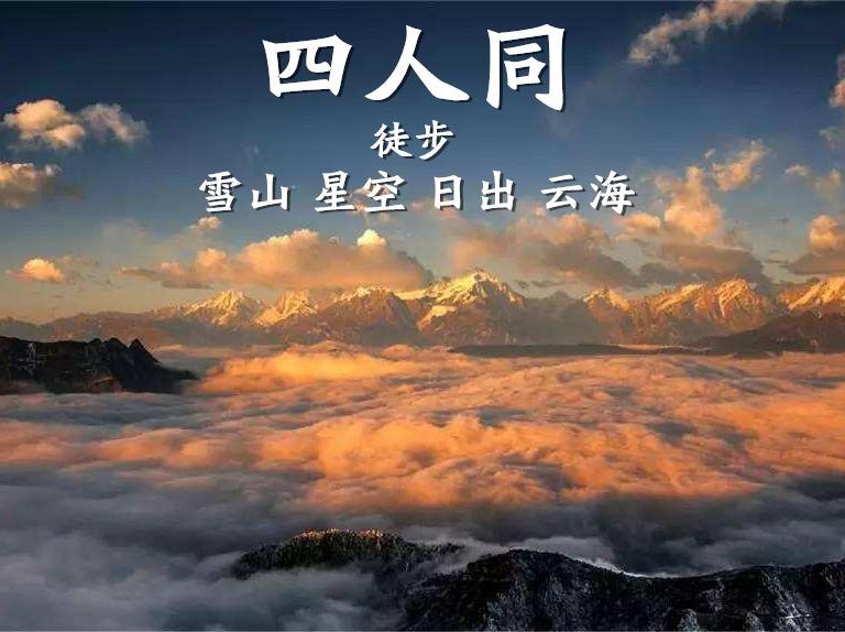 四人同徒步 雪山日出云海盛宴 中秋每天走