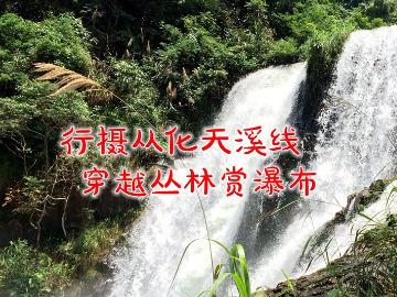 【徒步摄影】6月25日 行摄从化天溪线