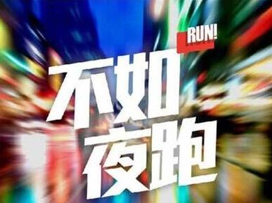 深圳北跑场夜跑活动