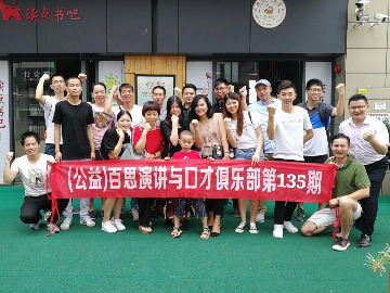 百思公益重庆演讲与口才第十期活动