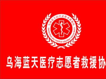 蓝天医疗救援协会2017(26)场活动