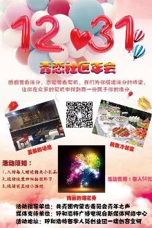 青恋社区跨年活动