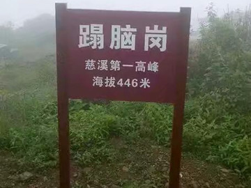 6.25余姚桐岭-踏脑岗环线!