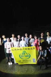 2016年山水知音户外俱乐部年会
