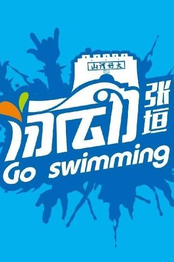 【游泳】3月25日(周六)通泰晚场游泳