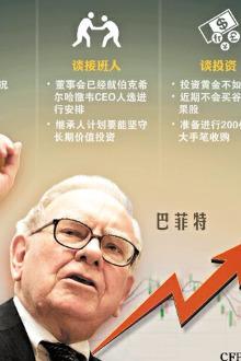 广州首届举办《财富峰会》