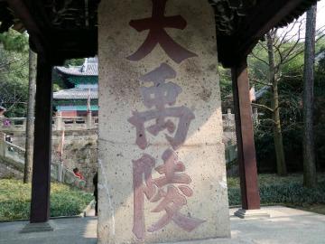 10.2绍兴香炉峰大禹陵环线