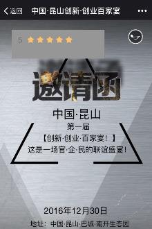 中国 昆山 第一届 创新 创业百家宴!