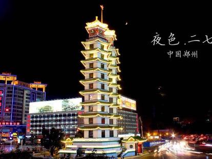 郑州二七塔年度聚会