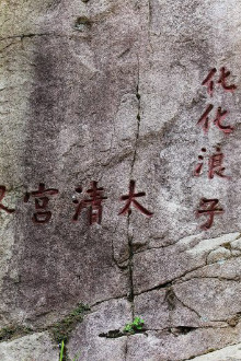 7.23(周日)流清河~南天门~化化浪子