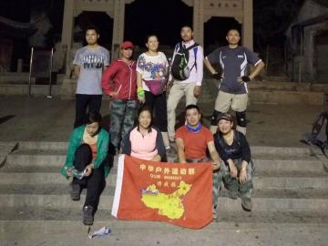 中华群晚徒步活动