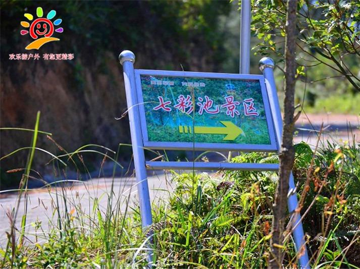 【国庆户外】七彩池+五松瀑布野炊一日游
