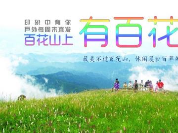 6月2日百花山休闲摄影一日游