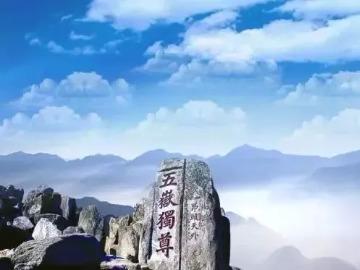 国庆节 登泰山 观日出 住山