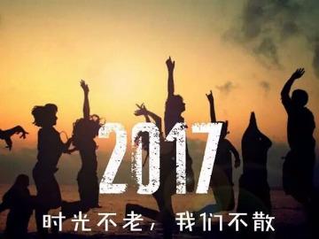 中国平安5.27司庆白云山登山行