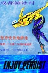 成都游泳村12月19日游泳活动