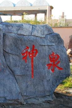 (特价100元)1月21日五彩湾古海温泉泡温泉