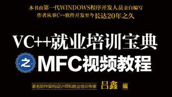 吕鑫:VC++就业培训宝典(最博大精深的MFC视频教程)