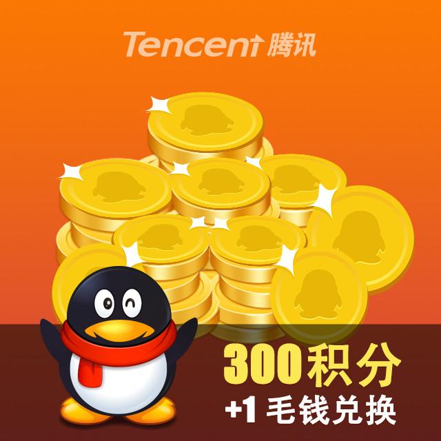 [福利]300积分+1毛钱兑换5QB 总可兑20QB 每天限5000黄色qq
