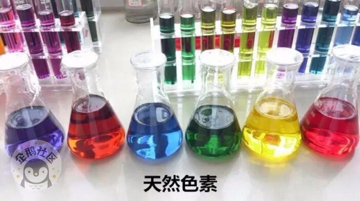 科普一下 天然色素和人工色素有什么区别