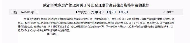 成都房管局停止受理限价商品住房资格申请