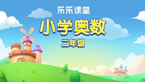 乐乐课堂(小升初):小学奥数二年级课程