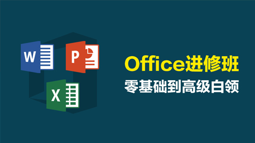office办公软件word,excel,ppt课程