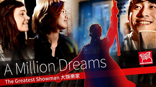 【好想聽英樂】A Million Dreams